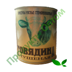 Тушенка говяжья Беларусь