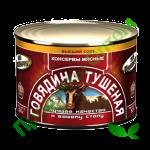 Тушенка говяжья от Иваныча