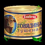 Тушенка говяжья СовПрод